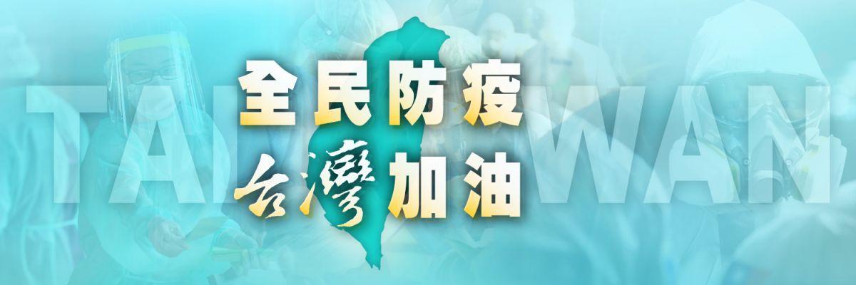 全民防疫 台灣加油
